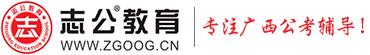 志公教育官方网站