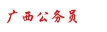 优德888官网官方网站公务员