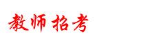 优德888官网官方网站教师优德88下载官网