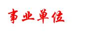 优德888官网官方网站事业单位考试