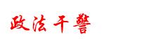 广西政法干警招录