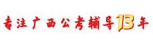 亚搏体育官方网下载教育专注广西公考辅导
