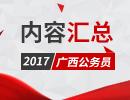 2017年广西公务员考试招录