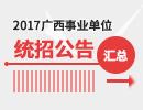 2017年广西各地市事业单位统招公告汇总(4月13日更新)