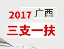 """关于征集2017年广西高校毕业生""""三支一扶"""" 计划岗位的通知"""