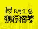 2017年广西金融银行招考信息8月汇总-8月7日更新