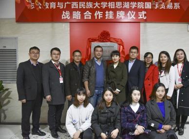 志公教育与广西民大相思湖学院国际贸易系达成战略合作