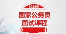 2018国考面试