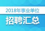 2018广西事业单位招聘信息