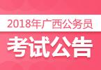 2018广西公务员招录公告