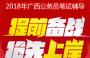 2018广西公务员辅导课程