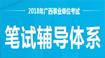 2018广西事业单位培训课程