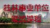 2018桂林事业单位培训课程