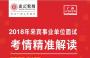 来宾合山市举办2018广西事业单位面试考情精准解读公益课!