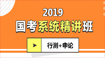 2019年国家公务员考试:系统精讲(行测+申论)网课